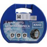 Цепи противоскольжения на колеса МАЯКАВТО КN 40 на 12, 13, 14 *12mm (2шт)